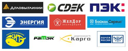 Деловые линии, CDEK, ПЭК, Энергия, ЖелДорЭкспедиция, Байкал-Сервис, КИТ, Ратэк, Карго